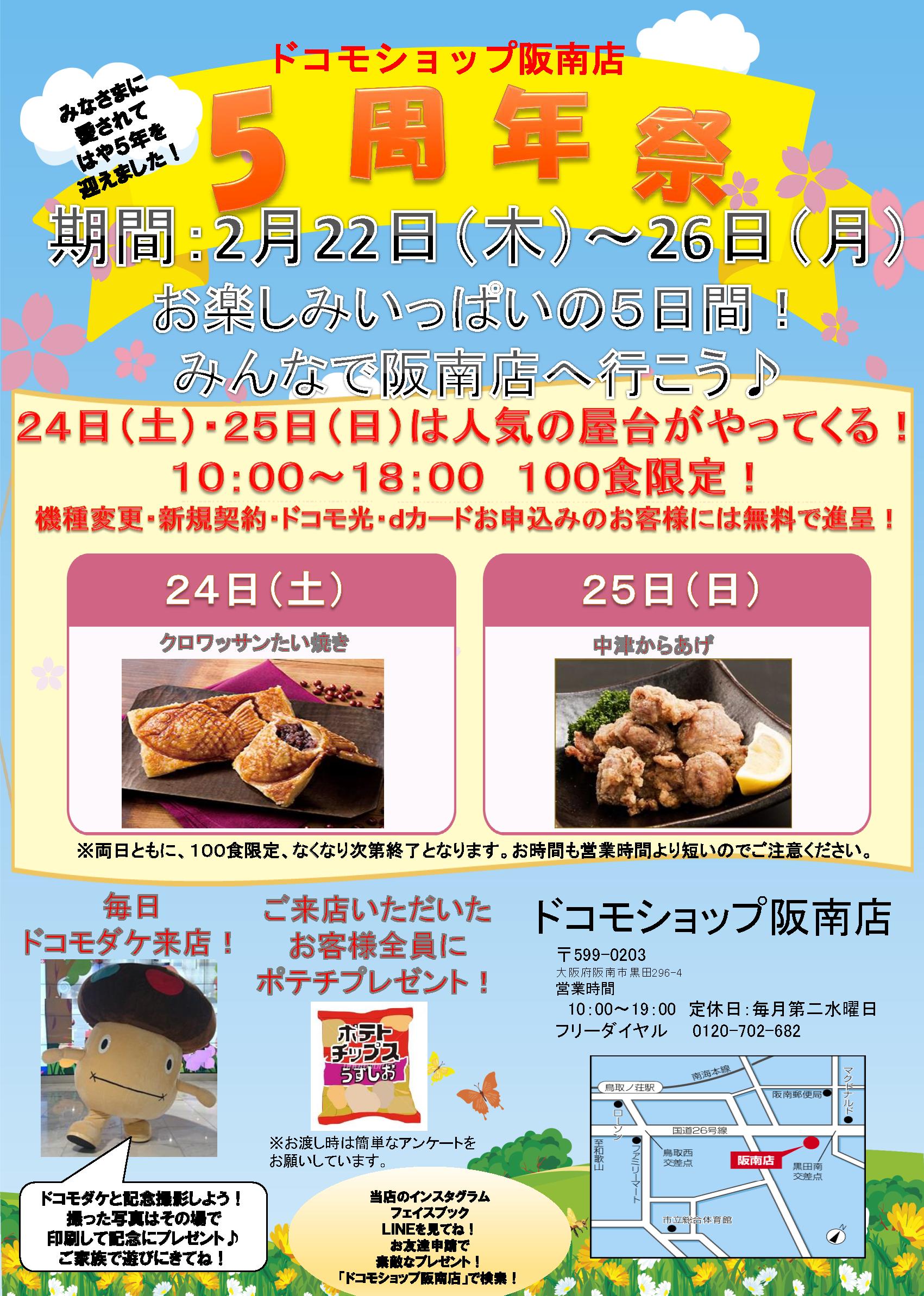 ドコモショップ阪南店 5周年チラシ