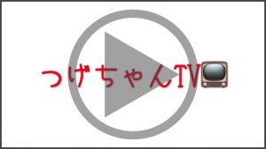 つげちゃんTV