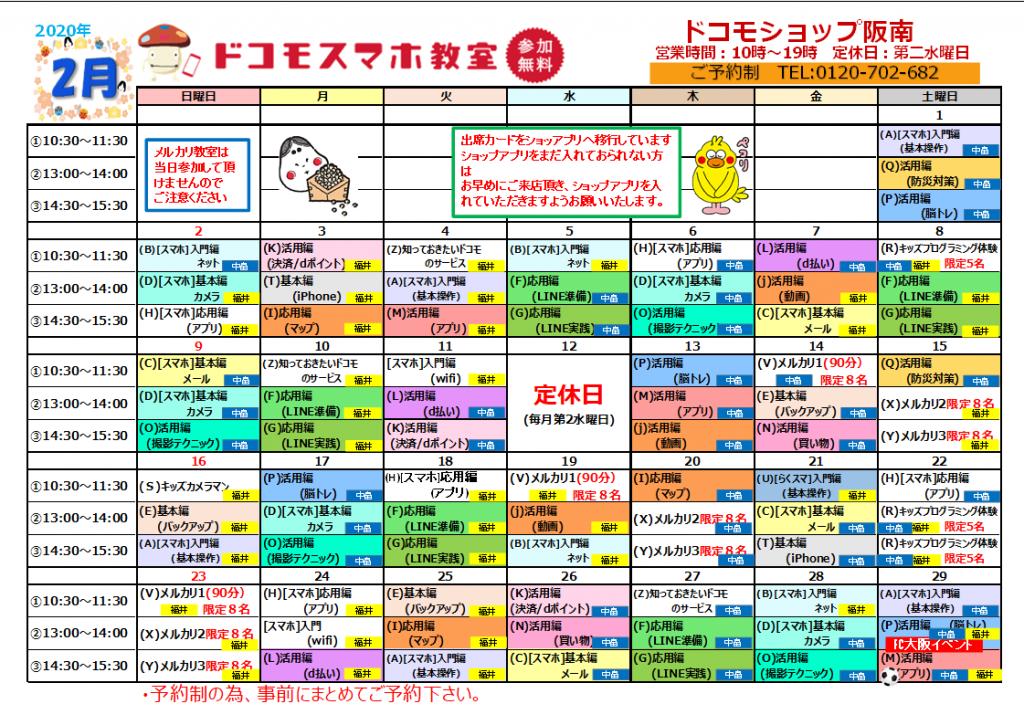 2020/2月スマホ教室スケジュール1