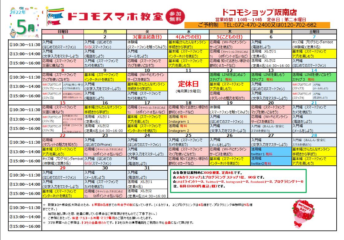 2月スマホ教室スケジュール1