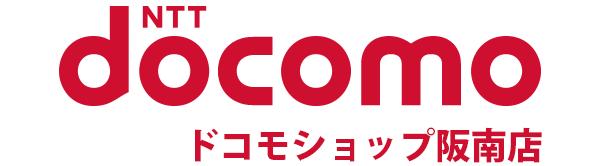【公式】ドコモショップ阪南店のWebサイトです。ケータイをもっと使いやすく親切に。